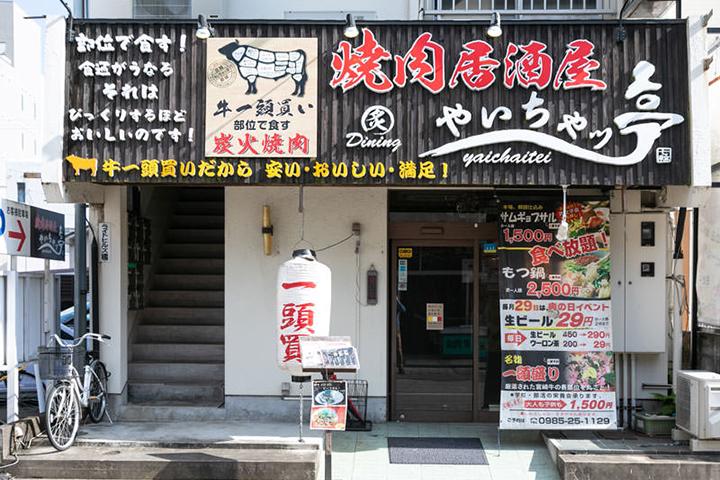 親族が経営する焼き肉店