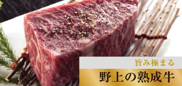 野上の熟成肉
