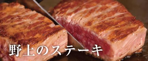 野上のステーキ