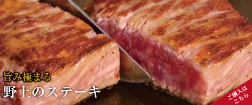 野上食品の宮崎牛ステーキ