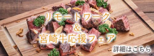 宮崎牛応援フェア
