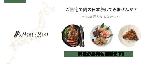 お肉のサブスクリプション